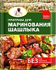 Seasoning for marinading shashlik